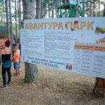 Avantura Park Sumaricko jezero